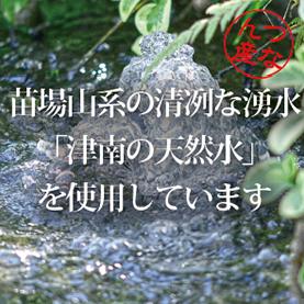 苗場山系の清冽な湧水「津南の天然水」を使用しています。